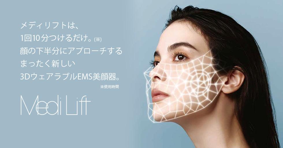 メディリフトは、1回10分つけるだけ。顔の下半分にアプローチするまったく新しい3DウェアラブルEMS美顔器。