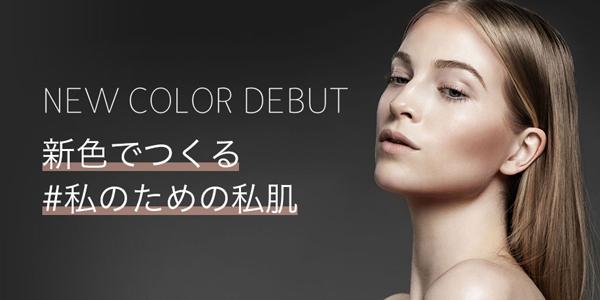 新色でつくる#私のための私肌
