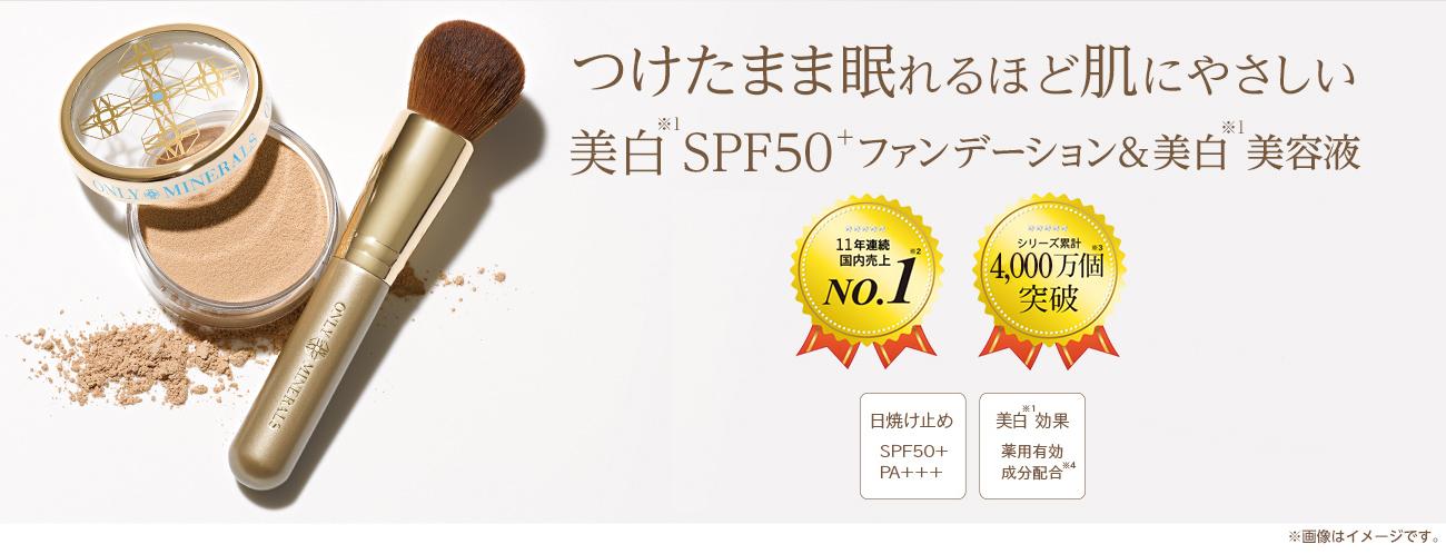 つけたまま眠れる 美白SPF50+ファンデーション パウダーとブラシから生まれる、素肌よりも美しい素肌へ。