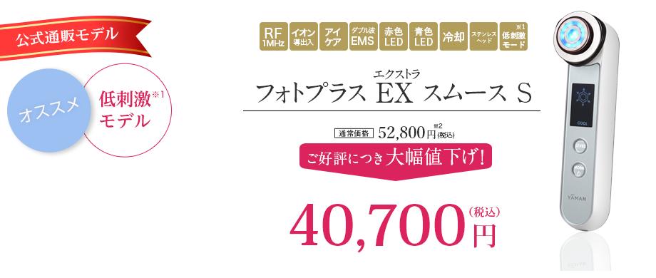 フォトプラスEX スムース 公式限定モデル 本ページ限定価格39,600円(税込)