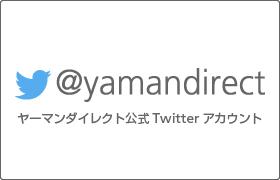 ヤーマンダイレクト公式Twitterアカウント