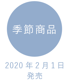 季節商品 2020年2月1日発売