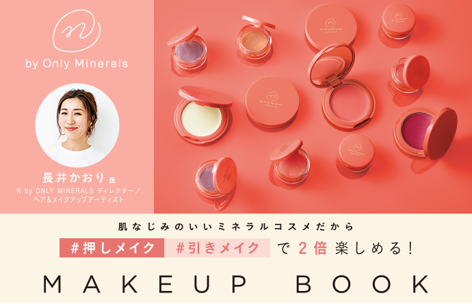 N by Only Minerals MAKEUP BOOK
