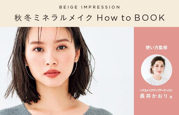 秋冬ミネラルメイク How to BOOK