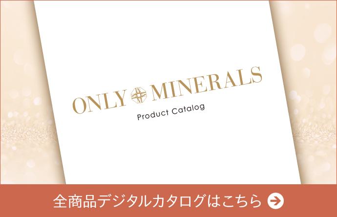 オンリーミネラル全商品 デジタルカタログ