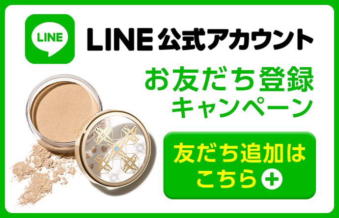 LINE公式アカウントお友だち登録キャンペーン