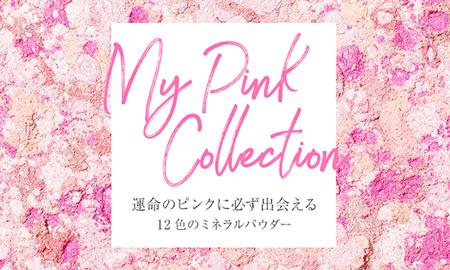 ミネラルピグメント<MY PINK COLLECTION>