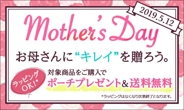 母の日特別キャンペーン