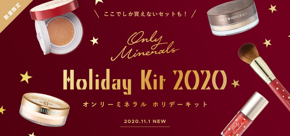 2020 HOLIDAY KIT