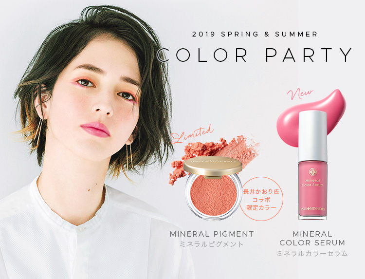 2019 SPRING COLOR PARTY ミネラルピグメント(長井かおり氏コラボ限定カラー)・ミネラルカラーセラム