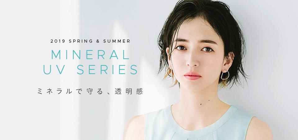 2019 ミネラル UV シリーズ