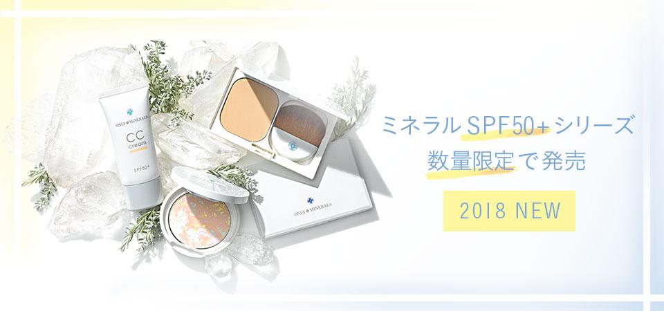 ミネラルSPF50+シリーズ数量限定で発売 2018NEW