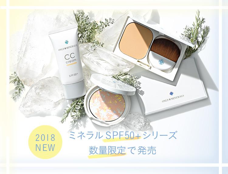 ミネラルSPF50+シリーズ 数量限定で発売 2018NEW