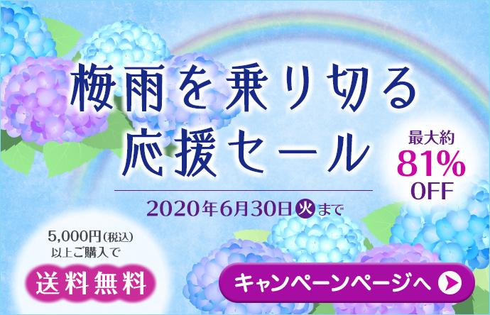 SUMMER SALE!8月31日 (土) まで5,000円 (税込) 以上ご購入で送料無料