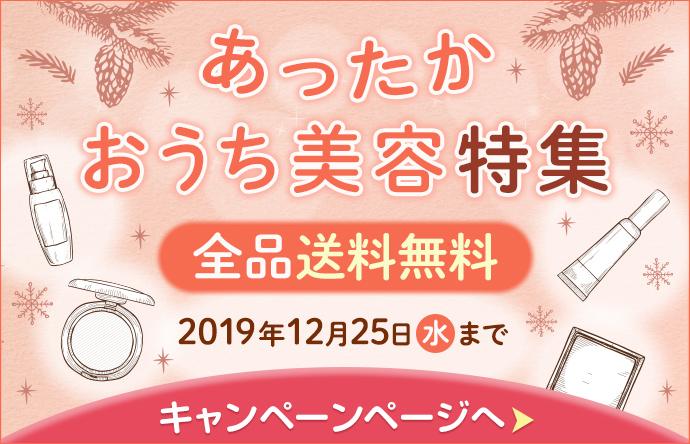 あったかおうち美容特集 12月25日(水)まで全品送料無料