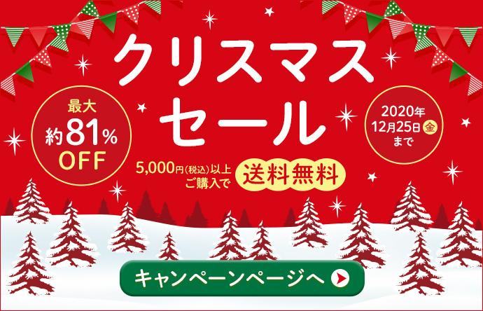 AUTUMN FAIR 2020 最大約81%OFF 5000円以上ご購入で送料無料