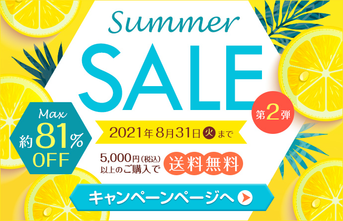 rainy season sale  最大約81%OFF 5000円以上ご購入で送料無料