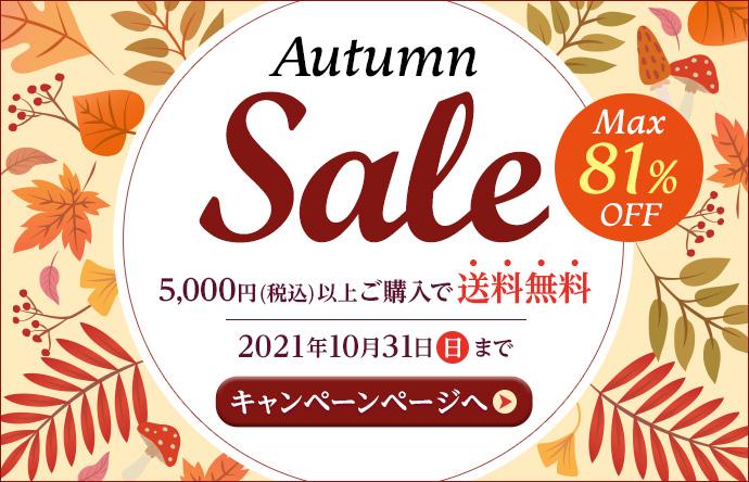 AUTUMN SALE 最大約81%OFF 5000円以上ご購入で送料無料