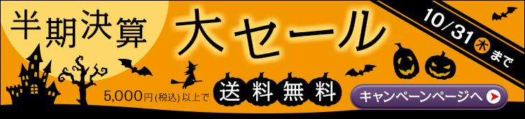 半期決算大セール 10月31日 (木) まで5,000円 (税込) 以上ご購入で送料無料