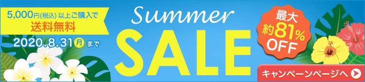 SUMMER SALE 最大81%OFF 5000円以上ご購入で送料無料