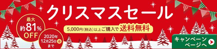 クリスマスセール 最大約81%OFF 5000円以上ご購入で送料無料