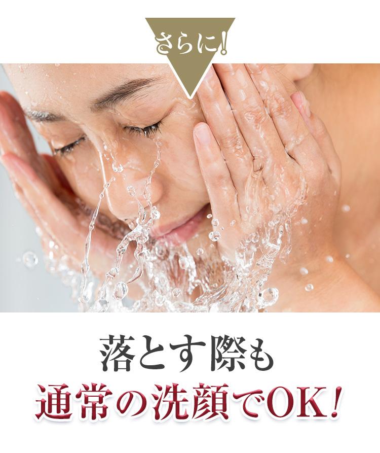 落とす際も通常の洗顔でOK!