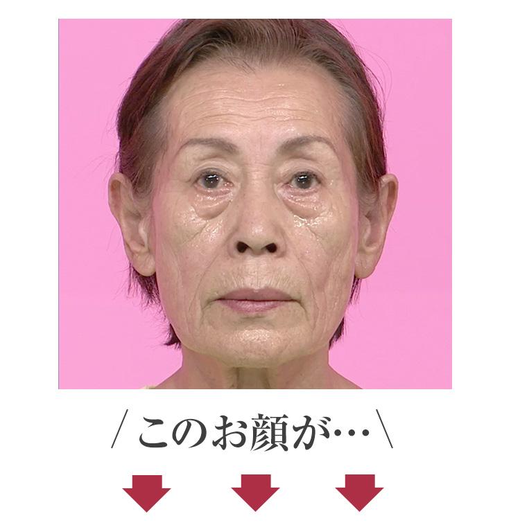 このお顔がこうなります!
