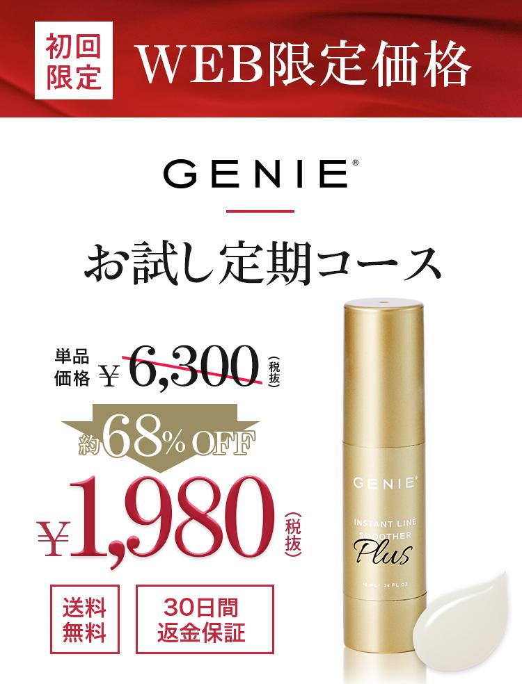 GENIE インスタントラインスムーサープラス ファンデ付き特化ケアコース〓1,980(税抜)