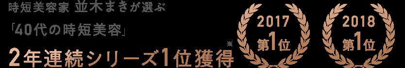 時短美容家 並木まきが選ぶ「40代の時短美容」 2017 第1位 2018 第1位 2年連続シリーズ1位獲得(※)