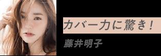 カバー力に驚き!藤井明子