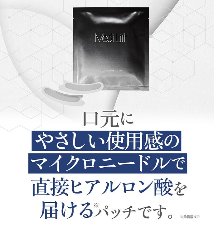 口元にやさしい使用感のマイクロニードルで直接ヒアルロン酸を届けるパッチです。