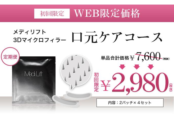 メディリフト3Dマイクロフィラー 口元ケアコース 〓2,980(税抜)
