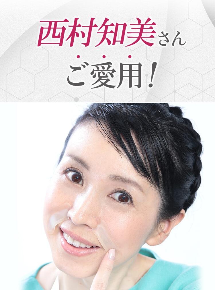 西村知美さん